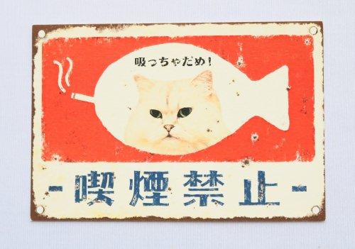ポストカード/喫煙禁止/とことこサーカス