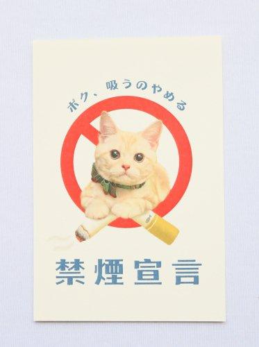 ポストカード/禁煙宣言/とことこサーカス