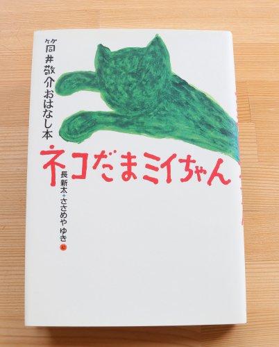 ネコだまミイちゃん