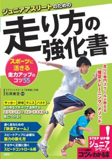ジュニアアスリートのための走り方の強化書 -スポーツに活きる走力アップのコツ55-