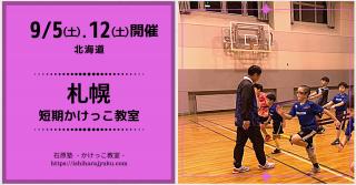 【札幌】9月5日(土)・12日(土) 開催!札幌短期かけっこ教室