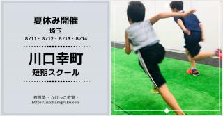 【埼玉】8月11日(火)-14日(金)開催!川口市幸町短期スクール
