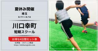 【埼玉】8月11日(火)-14日(金)開催!川口市幸町短期スクール 4回券申し込み