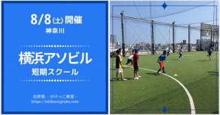 【神奈川】8月8日(土)開催!横浜アソビル短期スクール