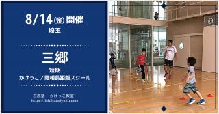 【埼玉】8月14日(金)開催!三郷短期かけっこ陸上長距離スクール