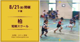 【千葉】8/21(金)開催!柏短期スクール