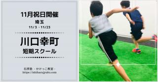 【埼玉】11/3(祝・火)、11/23(祝・火)開催!川口市幸町短期スクール