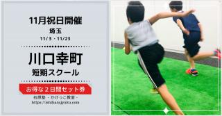 【埼玉】11/3(祝・火)、11/23(祝・火)開催!川口市幸町短期スクール 2回券