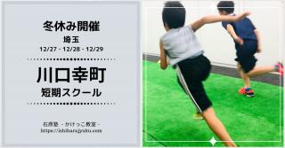 【埼玉】2020/12/27(日)〜12/29(火)開催!川口市幸町短期スクール