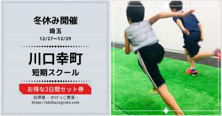 【埼玉】2020/12/27(日)〜12/29(火)開催!川口市幸町短期スクール 3回券