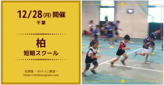 【千葉】2020/12/28(月)開催!柏短期スクール