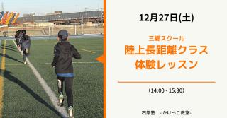 【埼玉】2020年12月27日(日) 三郷スクール陸上長距離クラス体験会