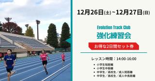 【埼玉】12/26(土)・27日(日)Evolution Track Club強化練習会 2日間セット券