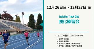 【埼玉】12/26(土)・27日(日)Evolution Track Club強化練習会
