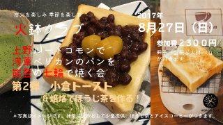 【イベント参加】上野ルートコモンで浅草ペリカンのパンを能登の七輪で焼く・第2弾「小倉トーストとほうじ茶の会」