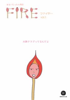 「FIRE vol.1 2019年GW号」初版特別価格号