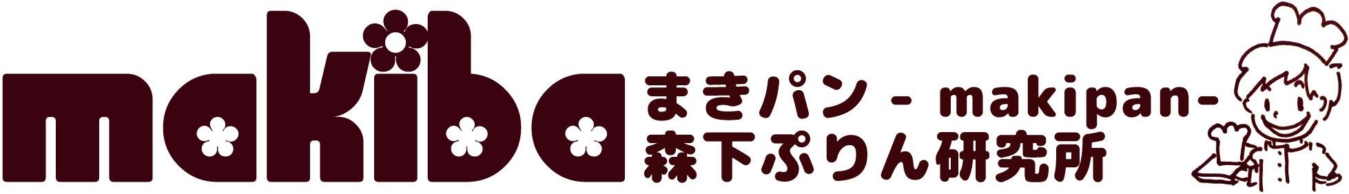 まきば (makiba) 森下ぷりん研究所 - オンラインショップ(通信販売)