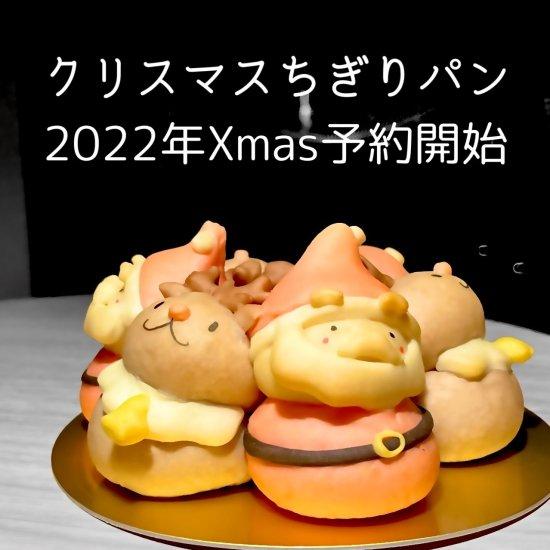 サンタさんとトナカイさんのクリスマスちぎりパン