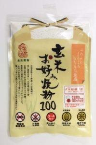 グルテンフリー 玄米お好み焼き粉100
