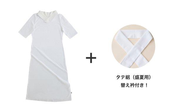 「さくさくぷらす×七緒」ふぁんじゅスリップ プレーン衿・タテ絽替え衿セット