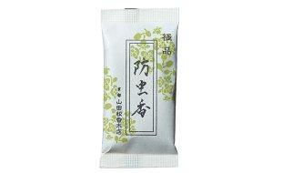 「山田松香木店」防虫香 極品10個組