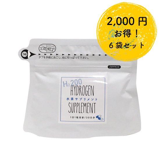 水素サプリメント(6袋セット)