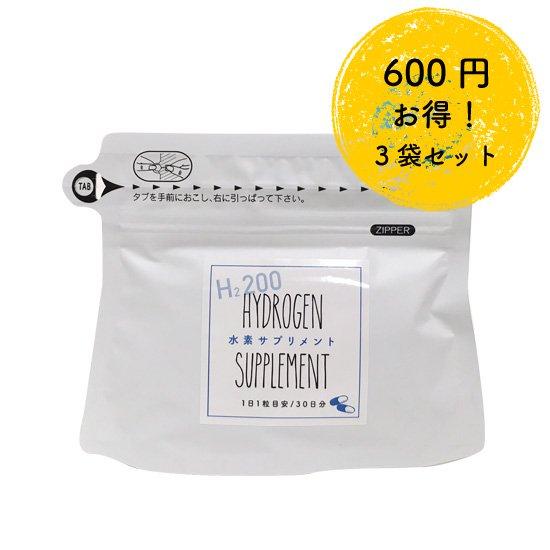 水素サプリメント(3袋セット)