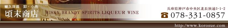 ウイスキーと自然派ワインのショップ | 神戸 頃末商店