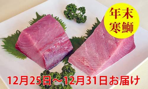 年末の天然寒鰤ブロック(400g)/12月25日〜31日お届け