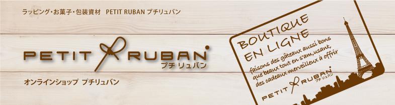 お菓子のラッピング・ パッケージ  PETIT RUBAN【プチリュバン】