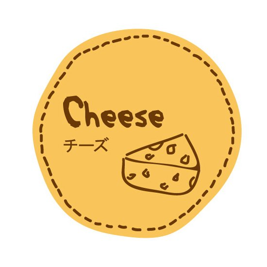 テイスティシール チーズ 200枚入