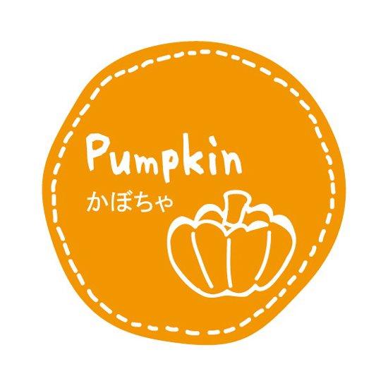 テイスティシール かぼちゃ 200枚入