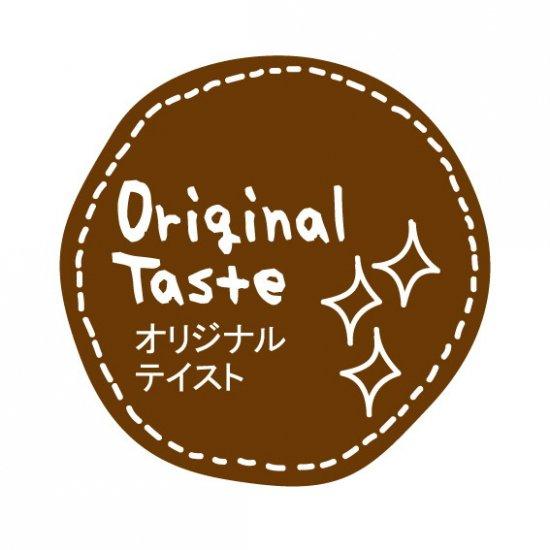 テイスティシール オリジナル 200枚入