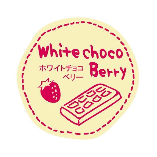 テイスティシール ホワイトチョコベリー 200枚入