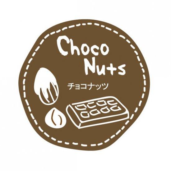 テイスティシール チョコナッツ 200枚入