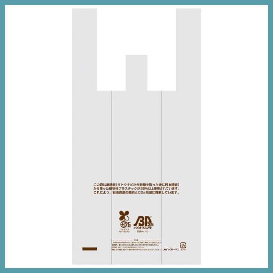 バイオマス25% レジ袋 S30 2000枚入【直送品:別途送料1000円】