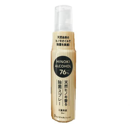三重県産天然ヒノキ香る除菌スプレー 25ml 1本入 衛生用品・アルコール剤
