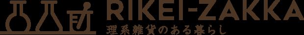 RIKEI-ZAKKA〜理系雑貨のある暮らし〜