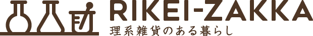 RIKEI-ZAKKA〜理系雑貨のある暮らし〜(インテリア通販)