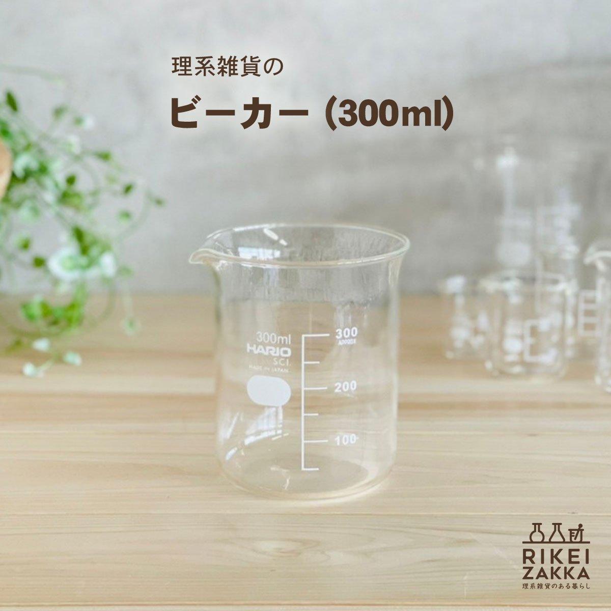 ビーカー  300ml