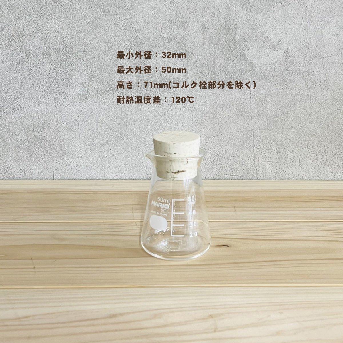 コニカルビーカー  500ml(コルク栓付き)