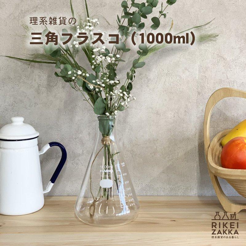 三角フラスコ(HARIO) 1000ml