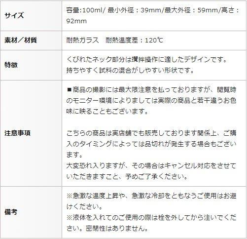 コニカルビーカー  100ml(コルク栓付き)