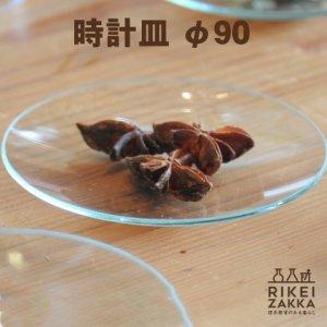 時計皿  φ90mm
