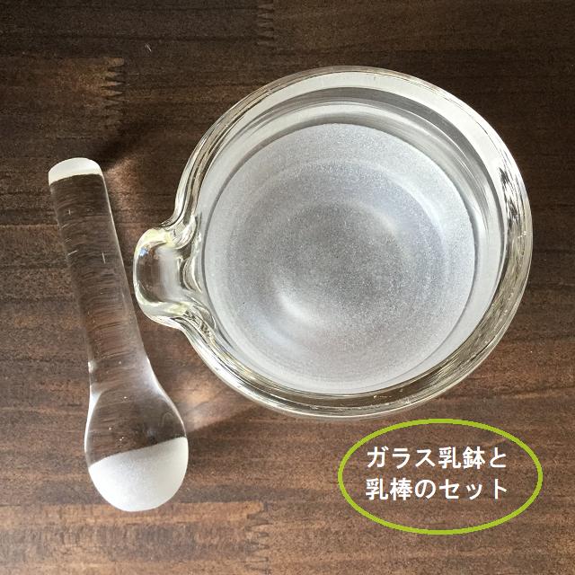 ガラス乳鉢  90mm(乳棒付き)