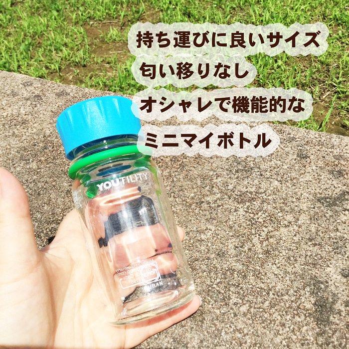 ユーティリティボトル 250ml