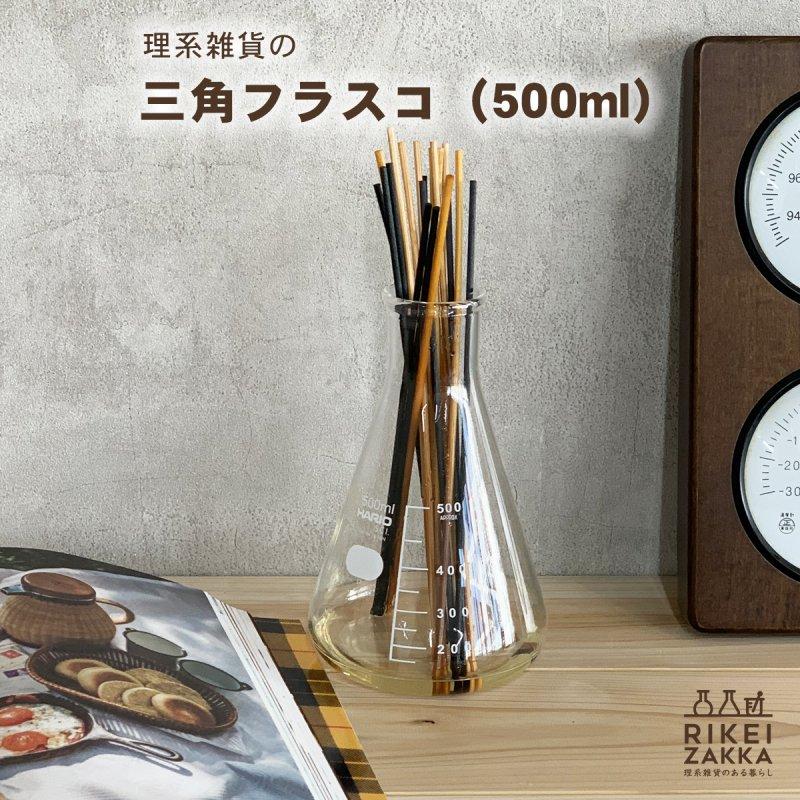 三角フラスコ(HARIO) 500ml