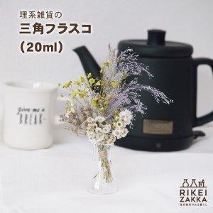 三角フラスコ(HARIO) 20ml