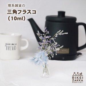 三角フラスコ(HARIO) 10ml