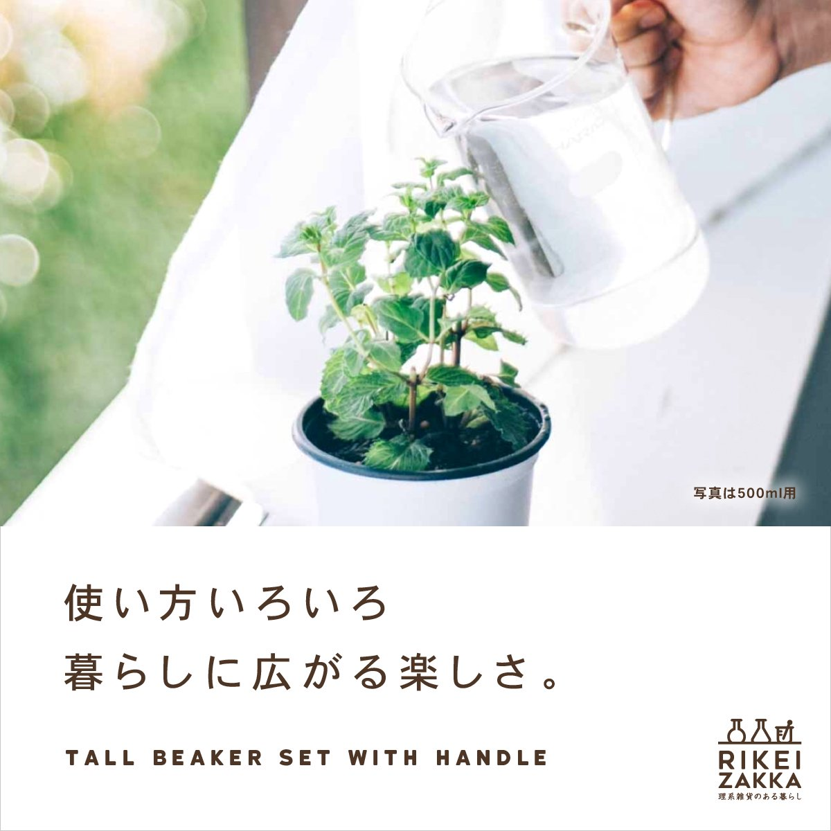<img class='new_mark_img1' src='https://img.shop-pro.jp/img/new/icons14.gif' style='border:none;display:inline;margin:0px;padding:0px;width:auto;' />取っ手付きトールビーカー  300ml